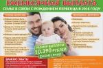 Права семей на ежемесячную выплату в связи с рождением (усыновлением) первенца.