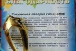 """""""Гордость города Ангарска 2016г."""""""