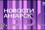 Давайте разберемся… Ангарск 360 Новости
