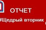 """Отчёт ОБФ """"Семьи детям"""" по мероприятиям в рамках инициативы #Щедрый вторник"""